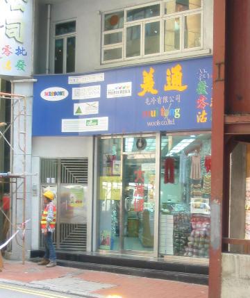 Mui Tong Wools Co.