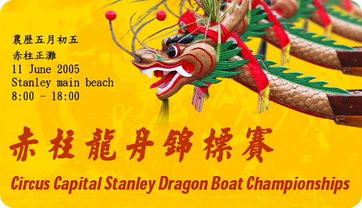 Dragon_boat_ccsdbc_1