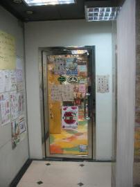 Tailoralteration_causewaybay_insidedoor_